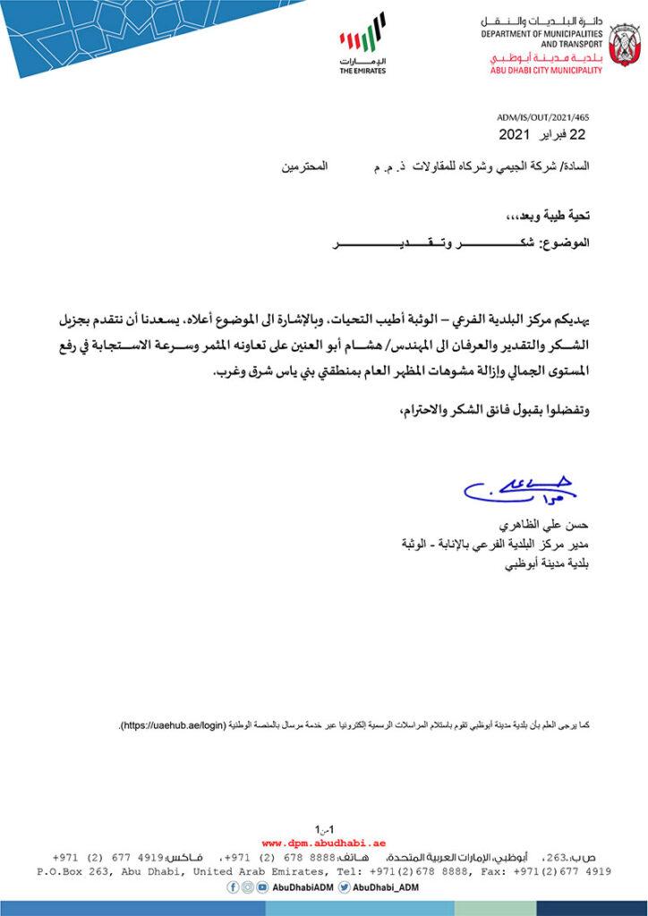 Letter Of Appreciation from ADM Al Wathba Municipality