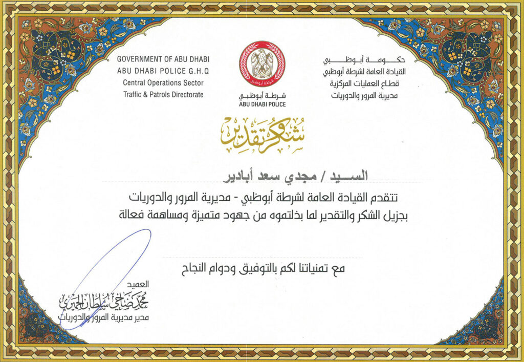 Al Geemi Contracting Abu Dhabi UAE